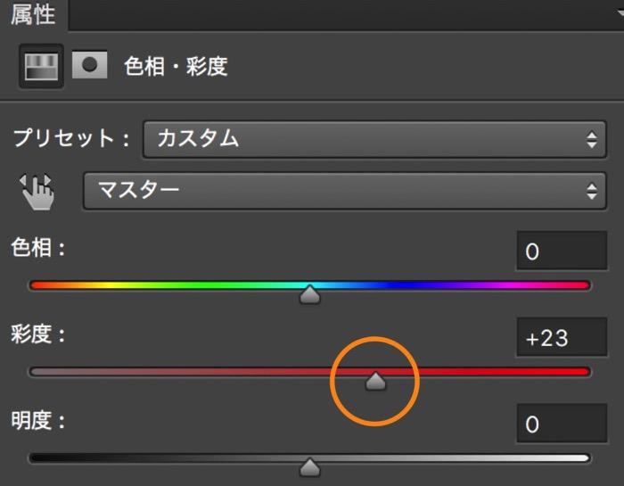 彩度を上げる