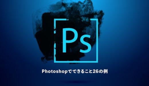 photoshopでできること