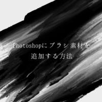 Photoshopでブラシ素材(.abr)を追加する方法