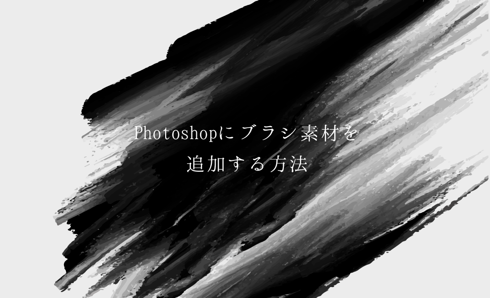 photoshop ブラシ 無料 ダウンロード