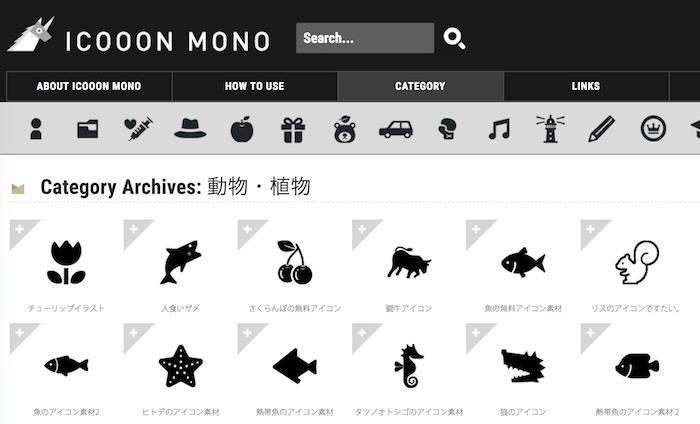 ICOOON MONOの画面