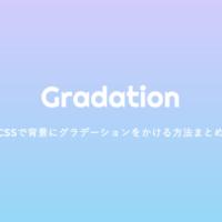 CSSでグラデーションを背景に使う方法:スクロール固定するには?