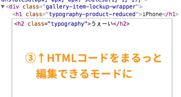 HTML編集モードに