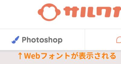 Webフォントが表示される