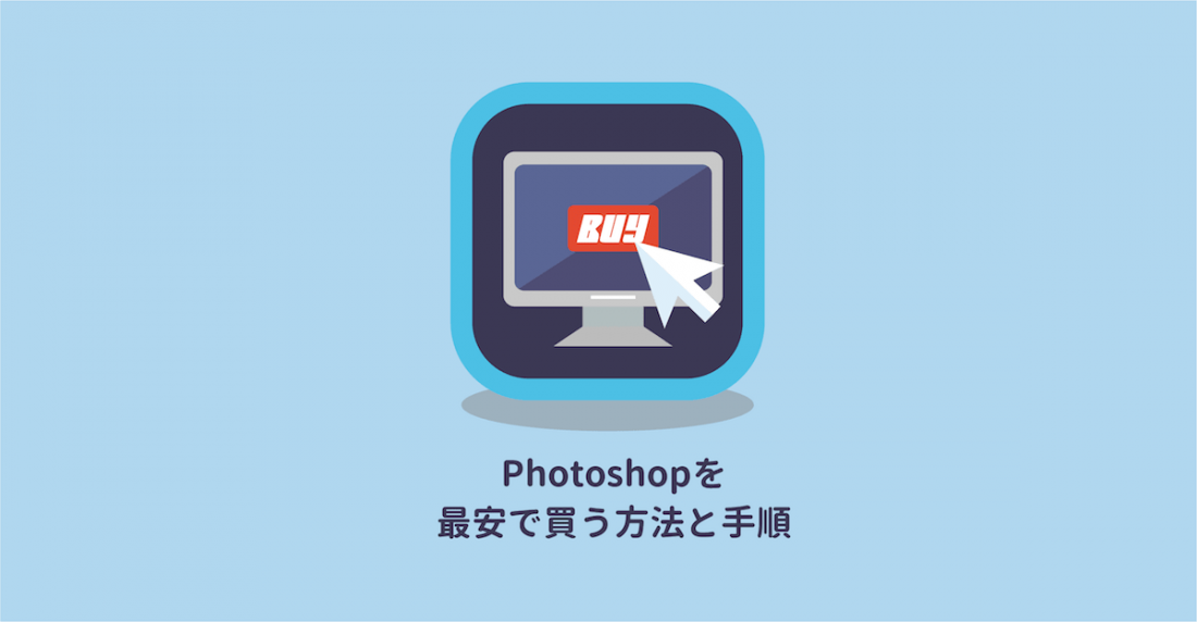 photoshopの買い方まとめ