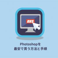Photoshopを最安で購入して使用するまでの手順