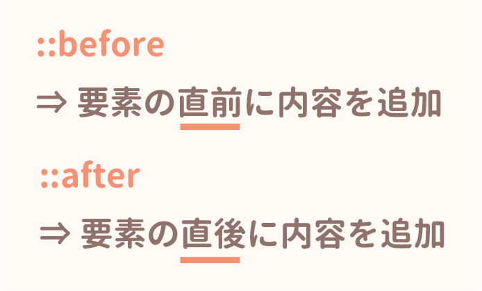 beforeとafterの違い