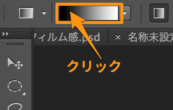 グラデーションの設定バーをクリック