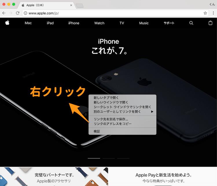 画面のどこかを右クリック