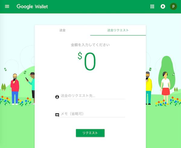 Google Walletのデザイン