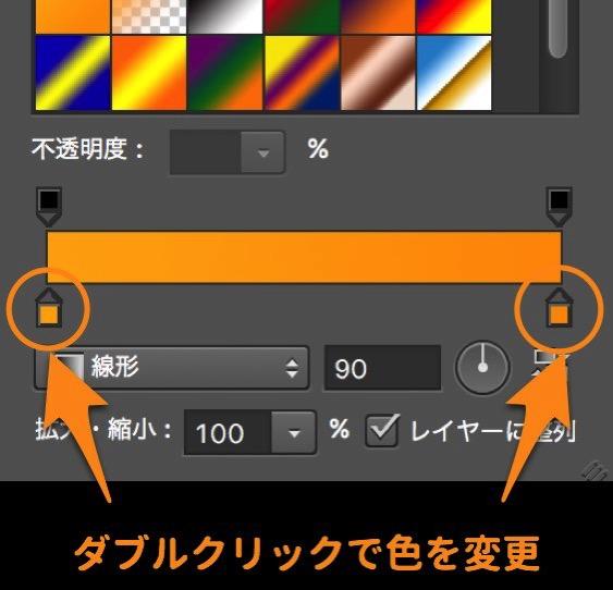 ダブルクリックで色を変更
