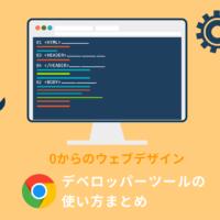 初心者向け!Chromeの検証機能(デベロッパーツール)の使い方