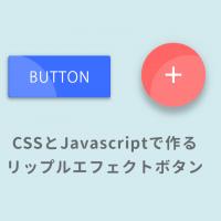 波紋が広がるリップルエフェクトボタンの作り方(CSS・Javascript)