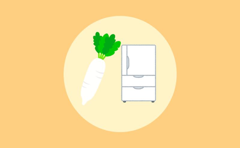 大根の保存方法、冷凍方法