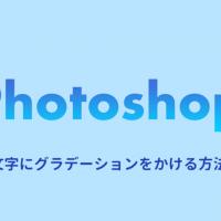 Photoshopで文字にグラデーションをかける方法