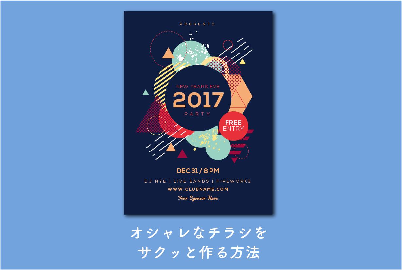 ワード チラシ おしゃれ 作り方 | www.shashinzo.com