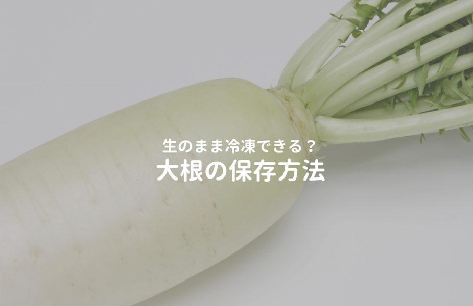 大根の保存方法(冷蔵・冷凍)