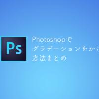 【Photoshop】グラデーションのかけ方を総まとめ