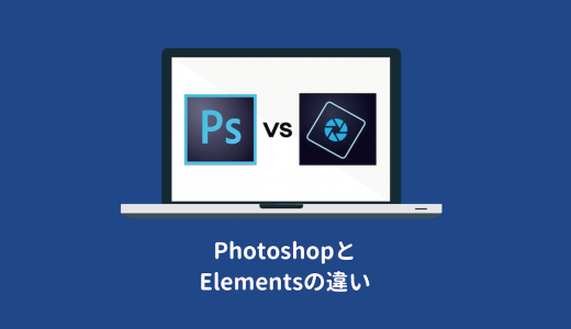 PhotoshopとPhotoshop elementsの違い
