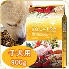 SOLVIDA 子犬用
