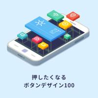 CSSで作る!押したくなるボタンデザイン100(Web用)