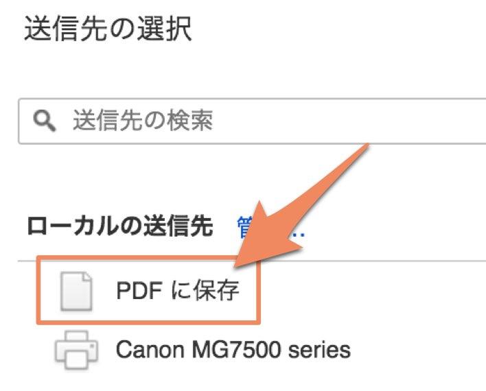 PDFに保存を選ぶ