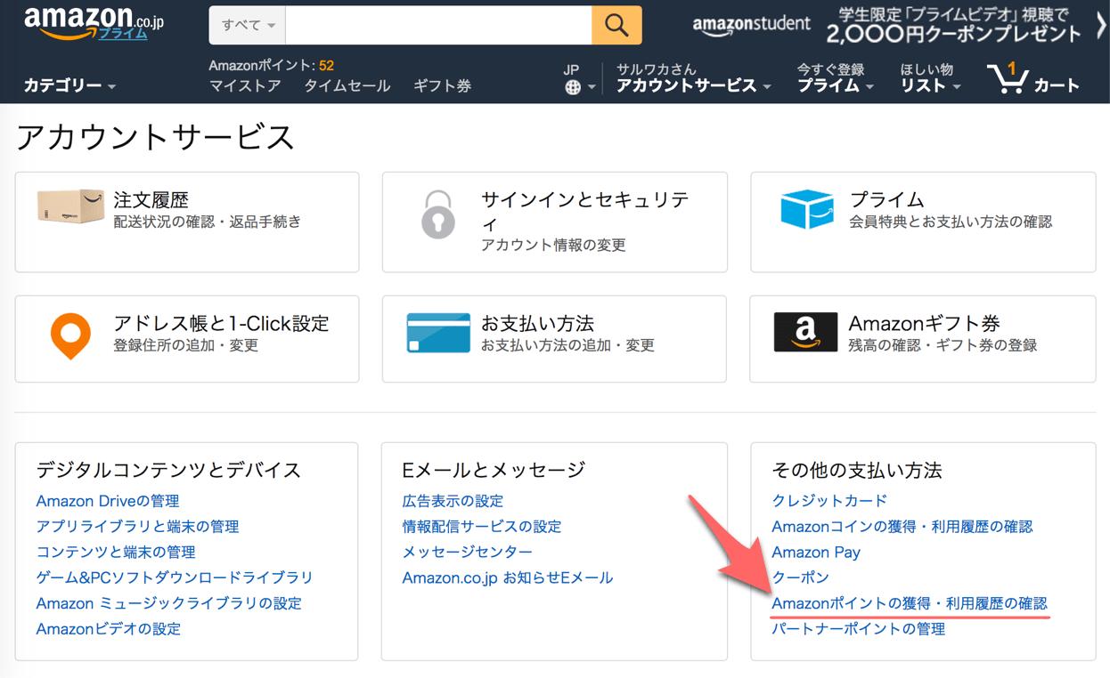 Amazonポイントの獲得・利用履歴の確認をクリック