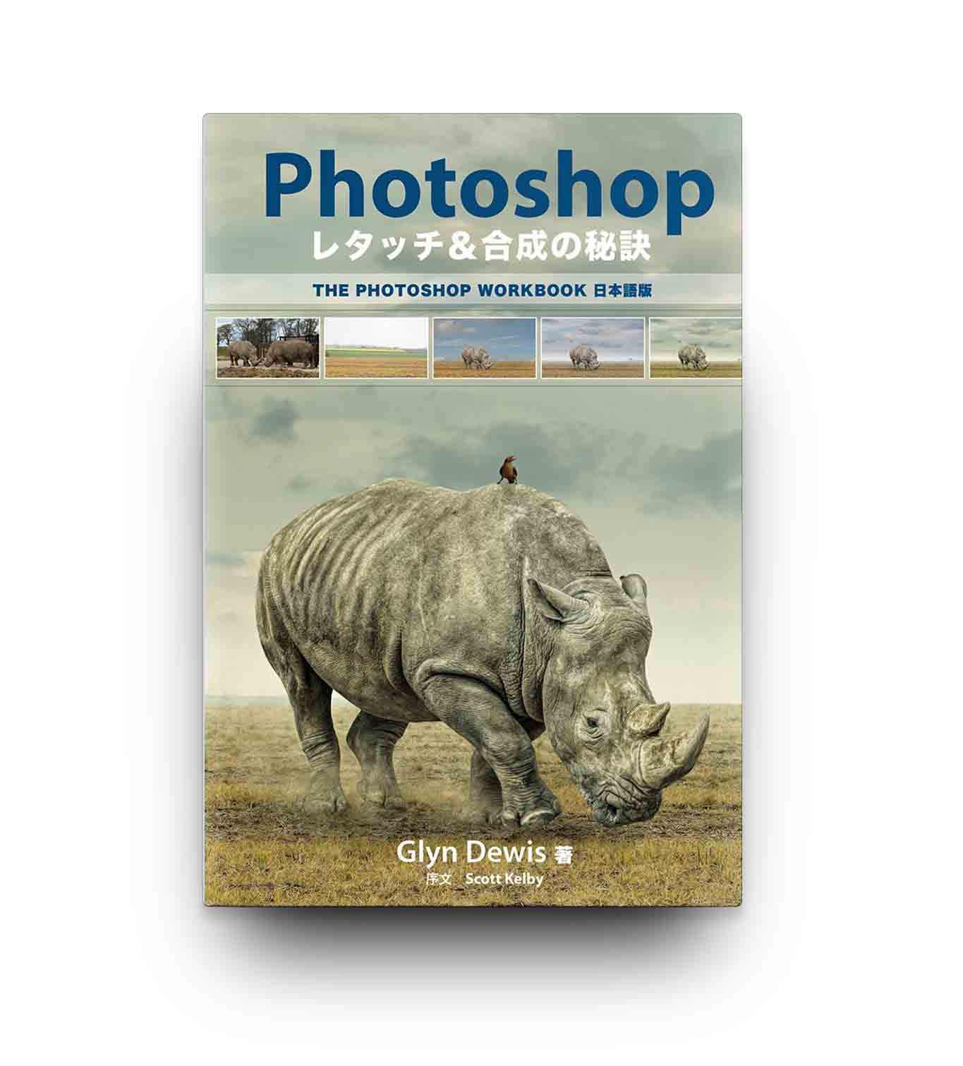 photoshop レタッチ合成の秘訣