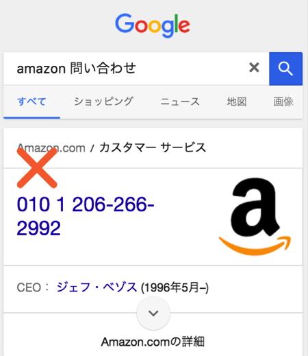 Amazon問い合わせ番号