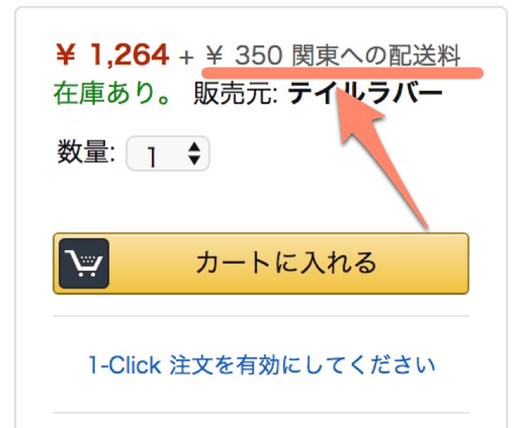 カートに入れるボタンの真上に配送料が表示