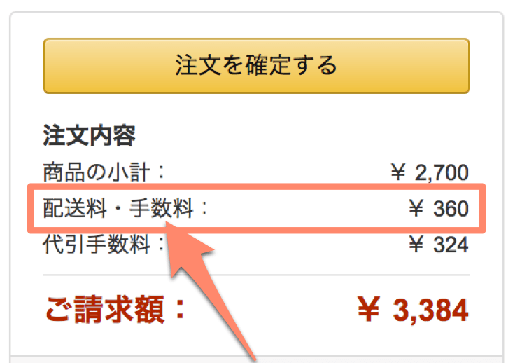 注文確定のページ