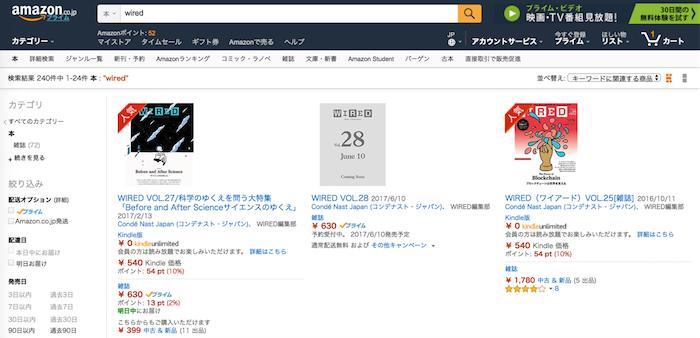 Amazonの商品一覧