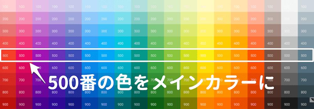 500番の色をメインカラーに