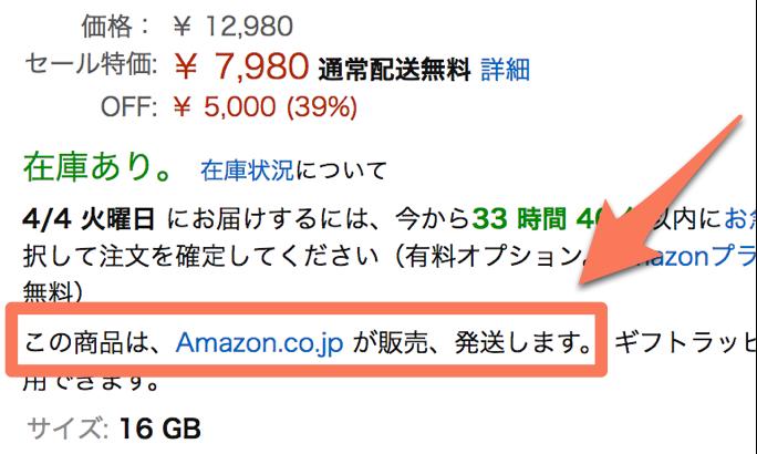 この商品はamazon.co.jpが販売、発送します。