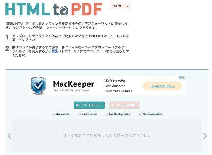 HTMLtoPDFで変換