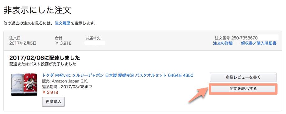 注文を表示するをクリック