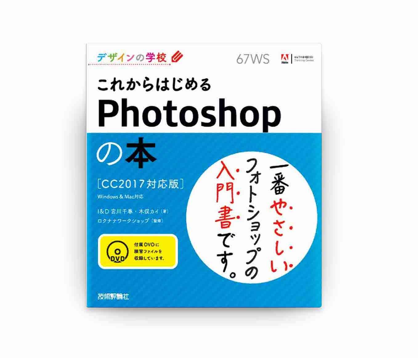 これから始めるphotoshopの本