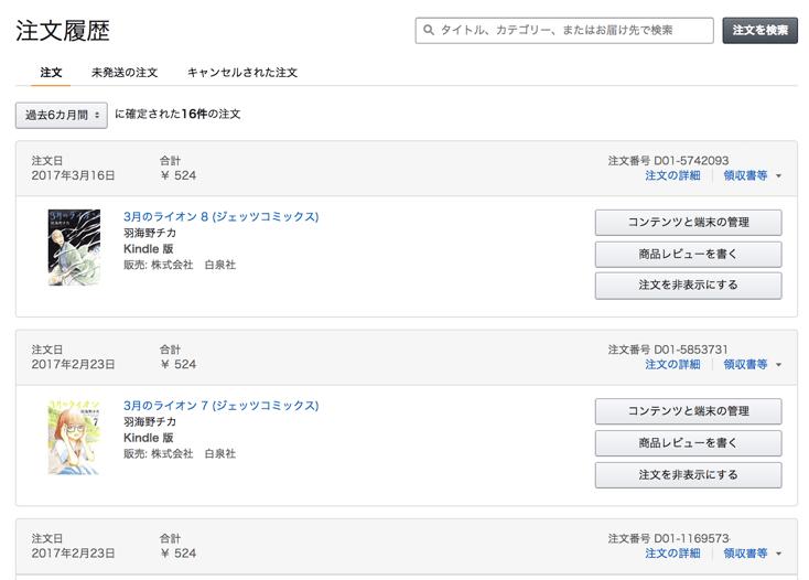 購入した商品一覧が表示される