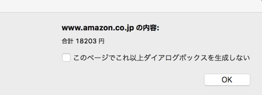 amazonでの年間注文金額をチェックできる