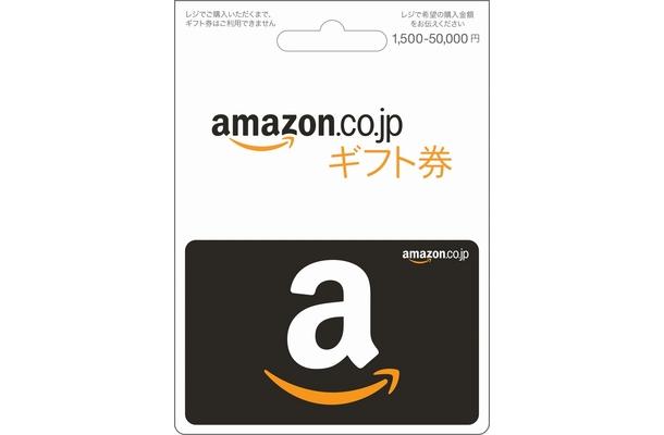 バリアブルAmazonギフトカード