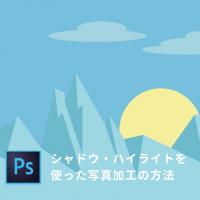 3分で分かる!Photoshopのシャドウとハイライトの使い方