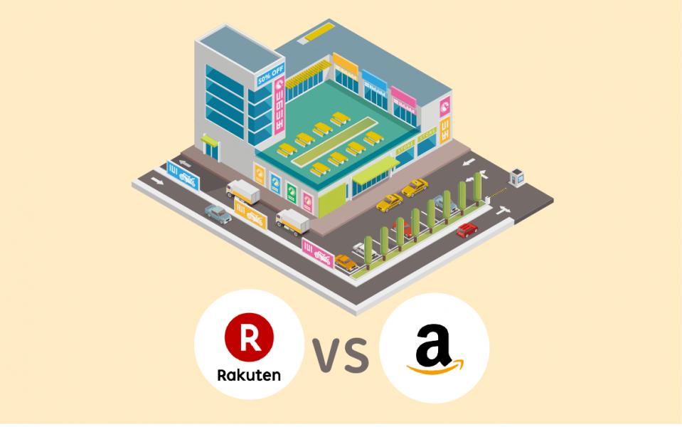 Amazonと楽天の違い