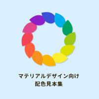 マテリアルデザインカラー:使用例までチェックできる配色見本集
