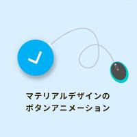 マテリアルデザインのボタンアニメーション