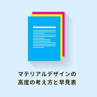 【マテリアルデザイン】重なり順の考え方とコンポーネントの高度早見表