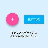 マテリアルデザインでの「ボタン」の使用ルールと作り方(サンプルCSS付)