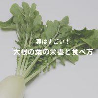 大根の葉の栄養と食べ方