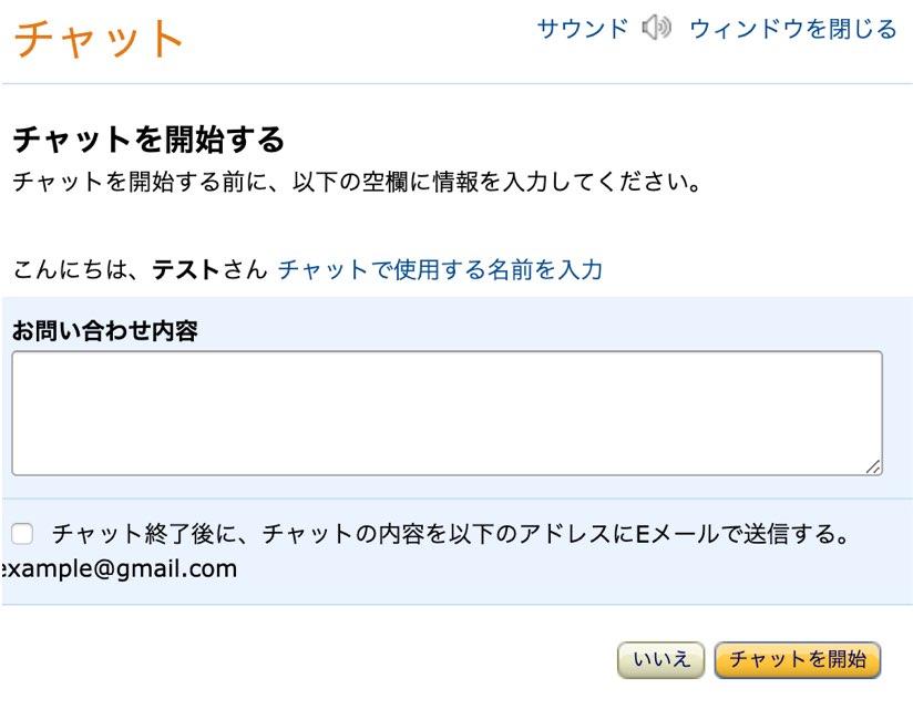人 日本 amazon カスタマーセンター