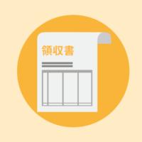 アマゾンの領収書を発行する方法:入ってないのは何で?