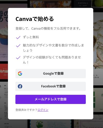 canvaに登録